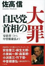 安倍晋三から中曽根康弘まで自民党首相の大罪