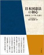山本有三の「竹」を読む日本国憲法の初心
