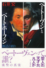 神話の終りベートーヴェンとベートホーフェン