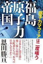 原子力マフィアは二度嗤う福島原子力帝国