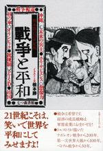 橋本勝の21世紀版 戦争と平和