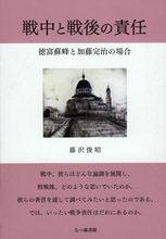 徳富蘇峰と加藤完治の場合戦中と戦後の責任