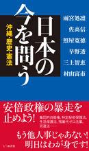 沖縄、歴史、憲法日本の今を問う