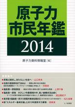 原子力市民年鑑2014