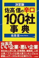 決定版 佐高信の辛口100社事典