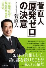 元総理が語る福島原発事故の真実菅直人「原発ゼロ」の決意
