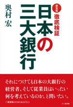 新装版 徹底検証 日本の三大銀行