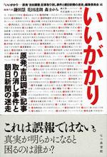 原発「吉田調書」記事取り消し事件と朝日新聞の迷走いいがかり