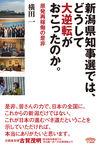 新潟県知事選では、どうして大逆転がおこったのか。