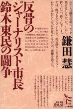 反骨のジャーナリスト市長 鈴木東民の闘争