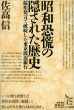 蔵相発言で破綻した東京渡辺銀行昭和恐慌の隠された歴史