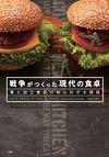 戦争がつくった現代の食卓 : 軍と加工食品の知られざる関係(白揚社)