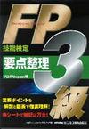 FP(ファイナンシャル・プランニング技能検定)3級要点整理