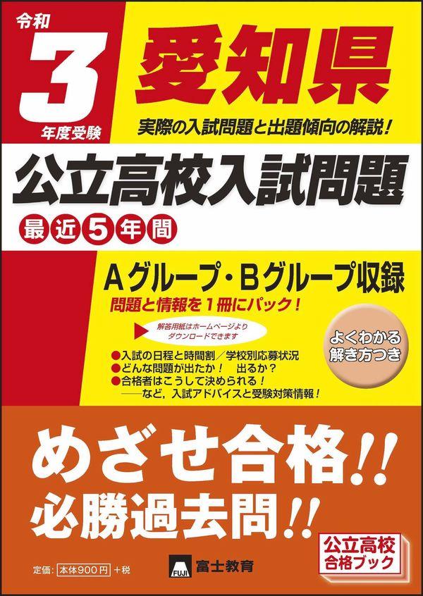 入試 公立 高校 愛知 県