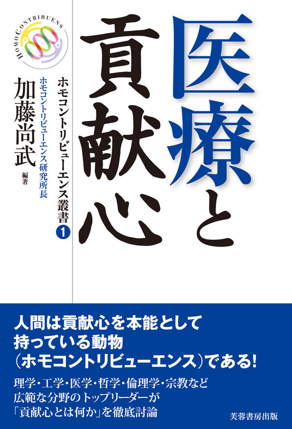 医療と貢献心 加藤尚武(編) - 芙...