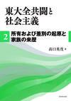 東大全共闘と社会主義 第2巻