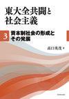 東大全共闘と社会主義 第3巻