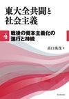 東大全共闘と社会主義 第4巻