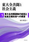 東大全共闘と社会主義 第5巻