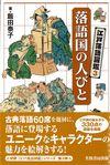 江戸落語図鑑3
