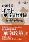 台頭する「ポスト華南経済圏」