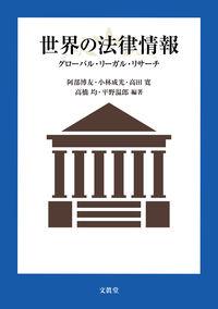 世界の法律情報 グローバルリーガルリサーチ ()
