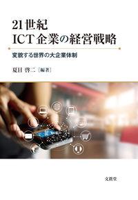 21世紀ICT企業の経営戦略