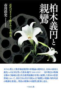 柏木義円と親鸞 近代のキリスト教をめぐる相克 ()