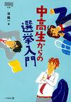 中高生からの選挙入門(ぺりかん社)