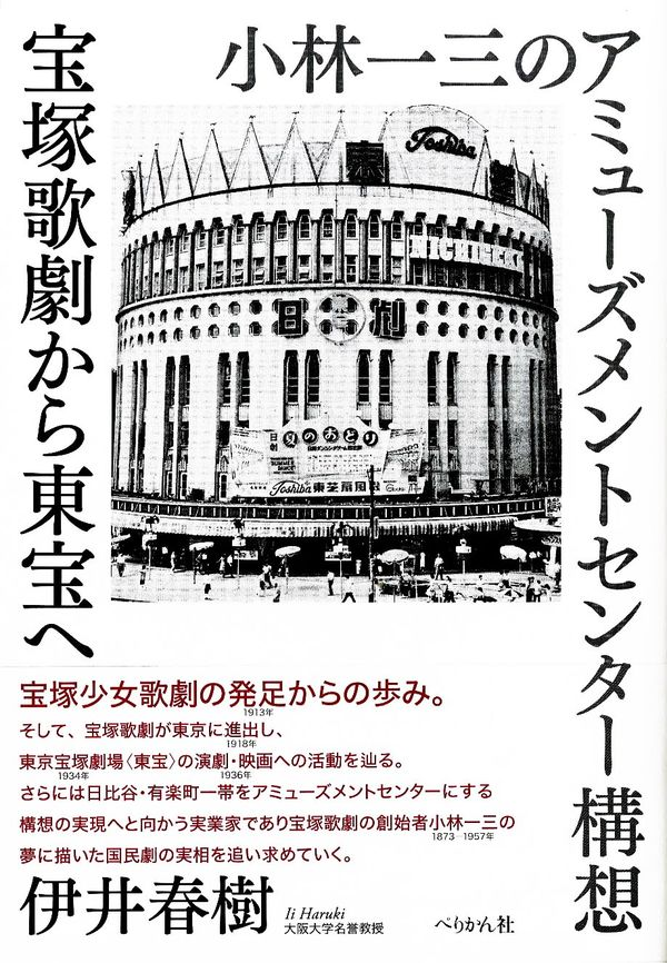 宝塚 歌劇