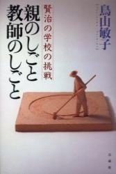 親のしごと 教師のしごと 鳥山 敏子(著/文) - 法藏館