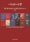パスポート学(北海道大学出版会)