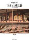 国家と上座仏教