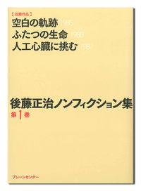 後藤正治ノンフィクション集 第1巻『空白の軌跡』『ふたつの生命』『人工心臓に挑む』(ブレーンセンター)