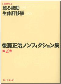 後藤正治ノンフィクション集 第2巻『甦る鼓動』『生体肝移植』京大チームの挑戦(ブレーンセンター)