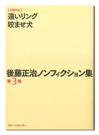 後藤正治ノンフィクション集 第3巻『遠いリング』『咬ませ犬』(ブレーンセンター)