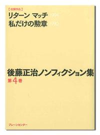 後藤正治ノンフィクション集 第4巻『リターンマッチ』『私だけの勲章』(ブレーンセンター)