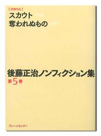 後藤正治ノンフィクション集 第5巻『スカウト』『奪われぬもの』(ブレーンセンター)