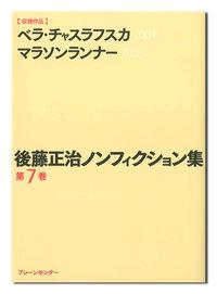 後藤正治ノンフィクション集 第7巻『ベラ・チャスラフスカ』節義のために『マラソンランナー』(ブレーンセンター)