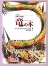 普及版 世界の民話館 竜の本