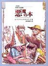普及版 世界の民話館 悪魔の本