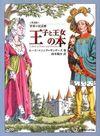 普及版 世界の民話館 王子と王女の本