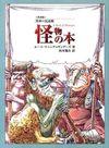 普及版 世界の民話館 怪物の本