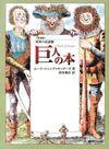 普及版 世界の民話館 巨人の本