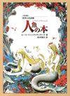 普及版 世界の民話館 人魚の本