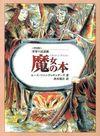 普及版 世界の民話館 魔女の本