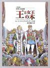 普及版 世界の民話館 王と女王の本