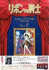 リボンの騎士《なかよしオリジナル版》復刻大全集 2(復刊ドットコム)