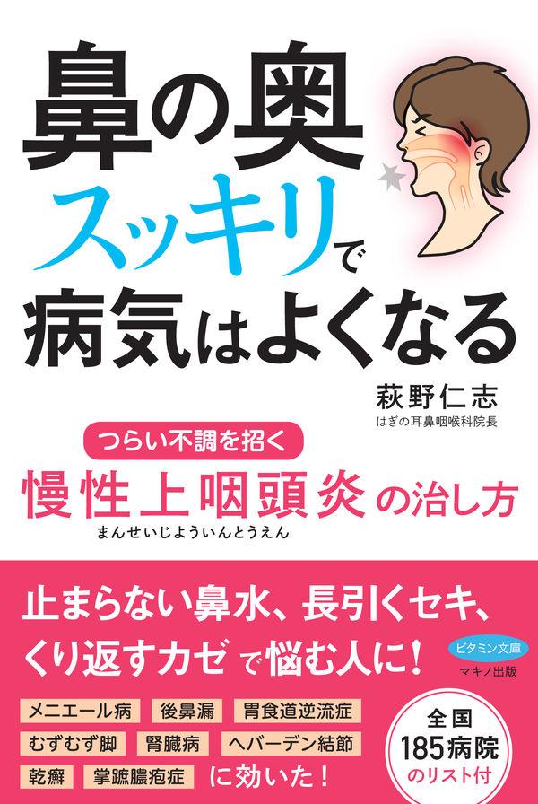 慢性 上 咽頭 炎 症状