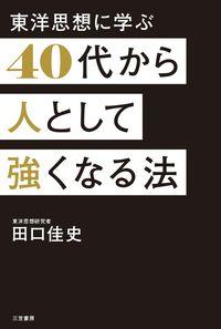 40代から人として強くなる法 ()